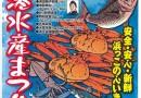 """お魚王国 """"境港水産まつり"""" ♪♪♪"""