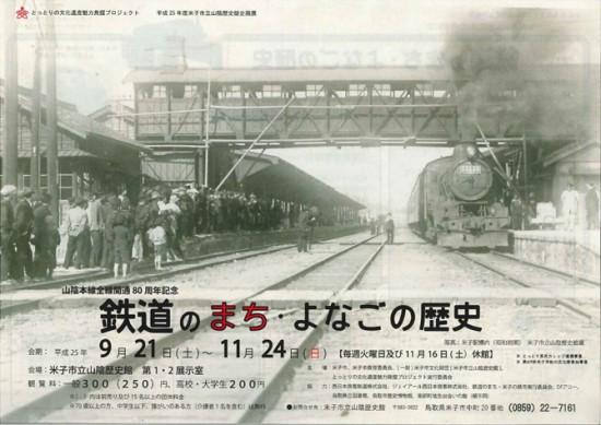 鉄道の街「米子」の企画展が開催中!