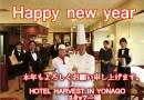 ◇◆ 謹賀新年 ◆◇